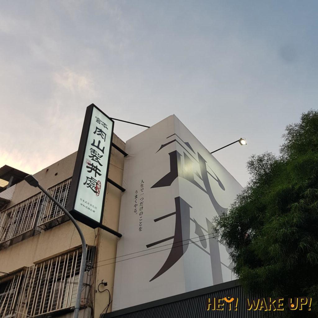 宮本武丼外部環境