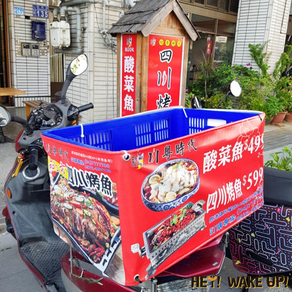 川粵時代四川烤魚外部環境