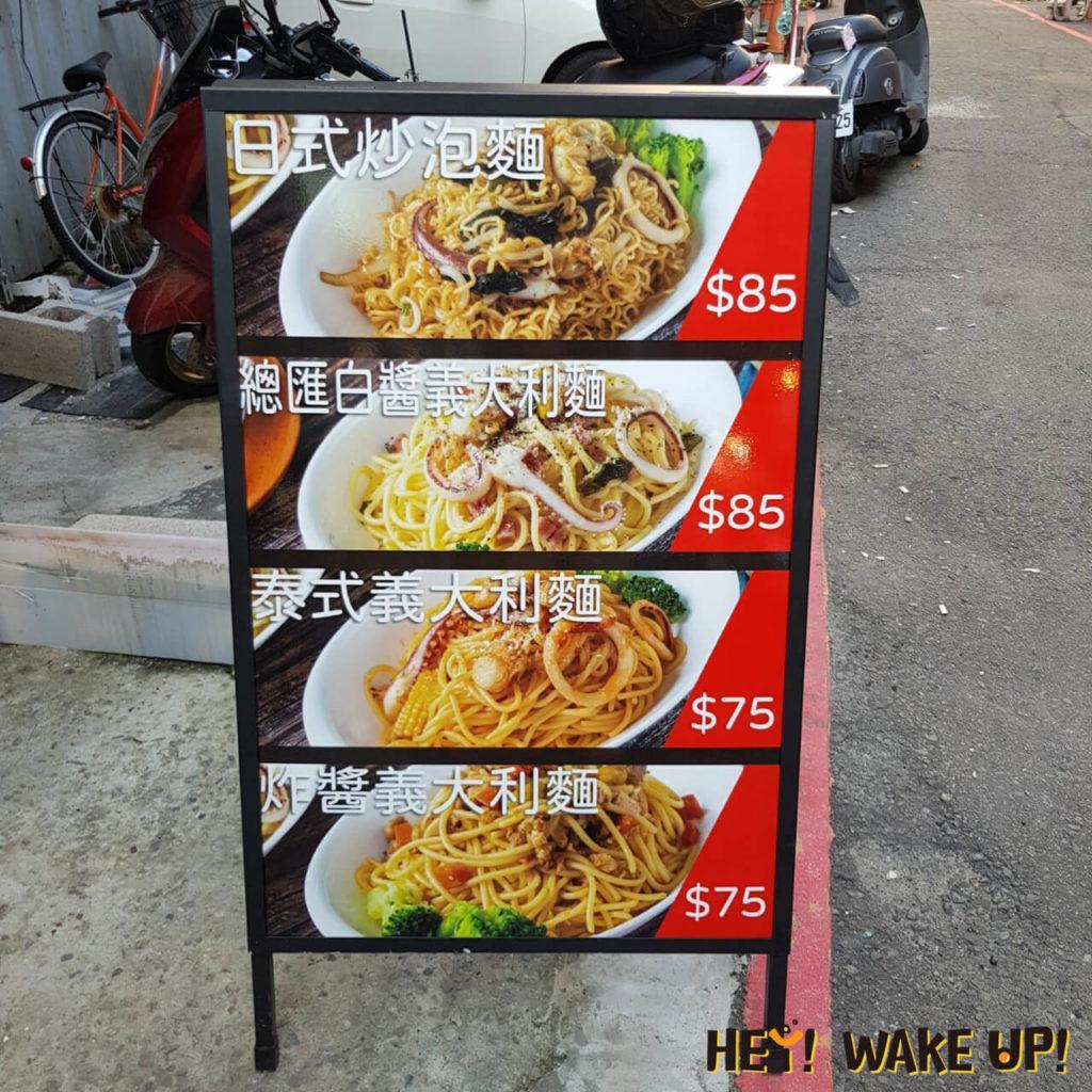 永勝炒麵麵包菜單