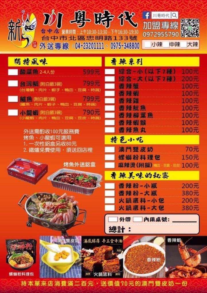 川粵時代四川烤魚菜單