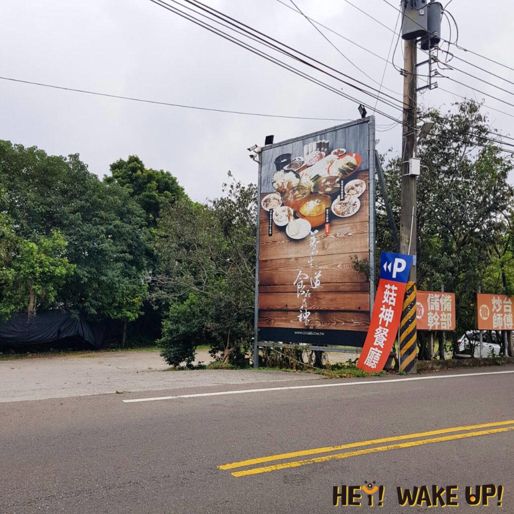 菇神觀景複合式餐飲停車場