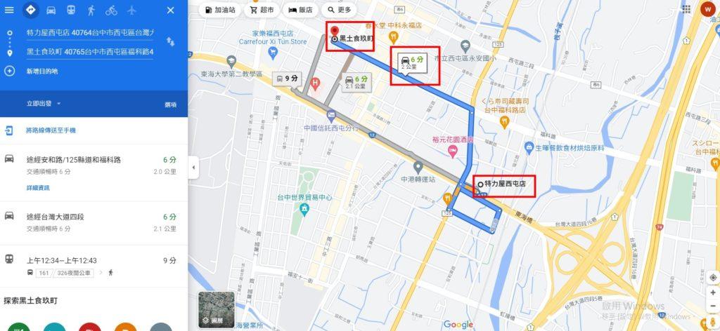 黑土食玖町交通路線