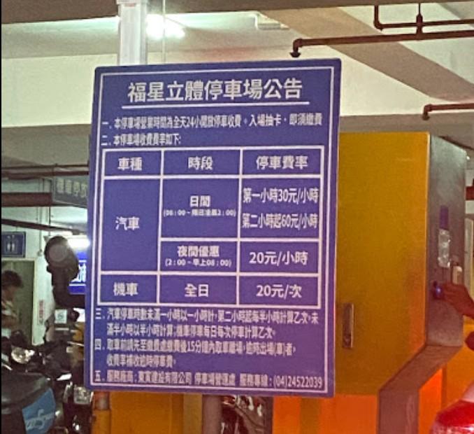 福星立體停車場資訊