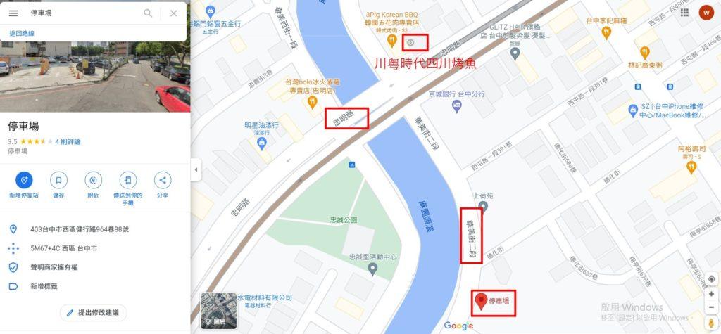 川粵時代四川烤魚停車場資訊