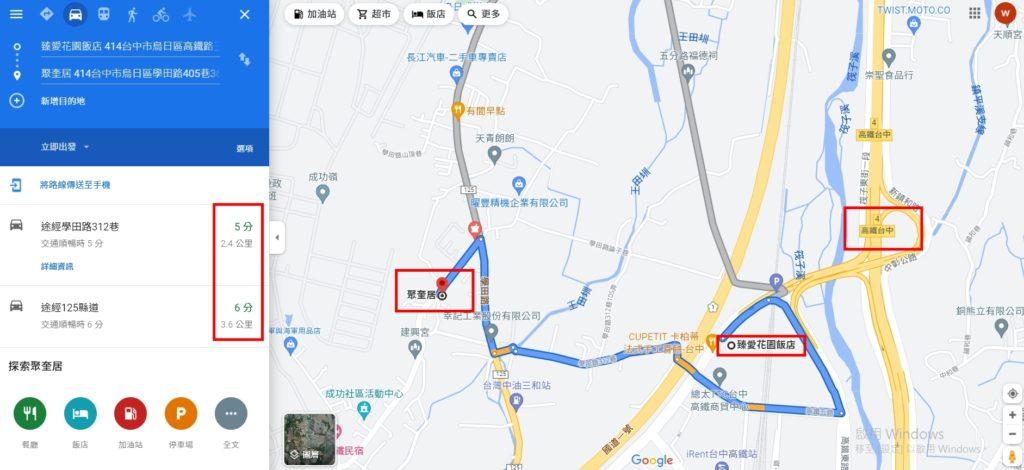 聚奎居交通路線