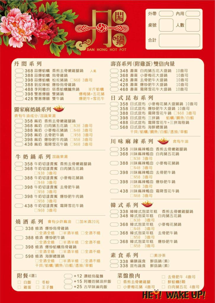 丹閎鍋菜單