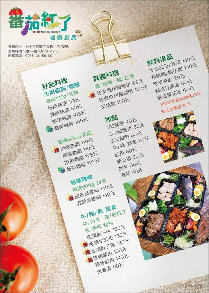 番茄紅了健康廚房菜單