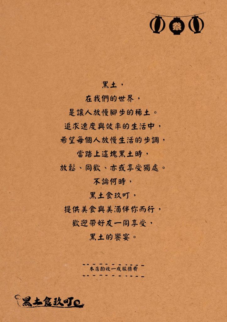 黑土食玖町故事