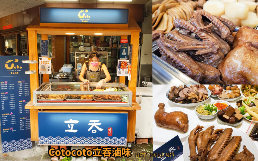 Cotocoto立吞滷味詳細食記