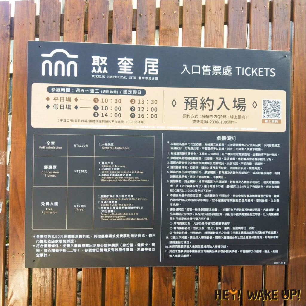 聚奎居|門票預約入場資訊