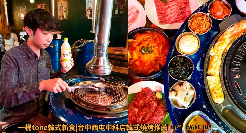 一桶tone韓式新食詳細文章