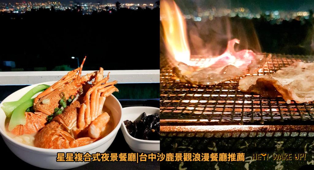 星星複合式夜景餐廳詳細文章