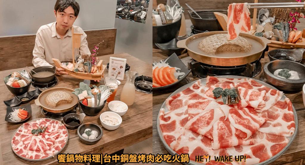 饗鍋物料理詳細文章