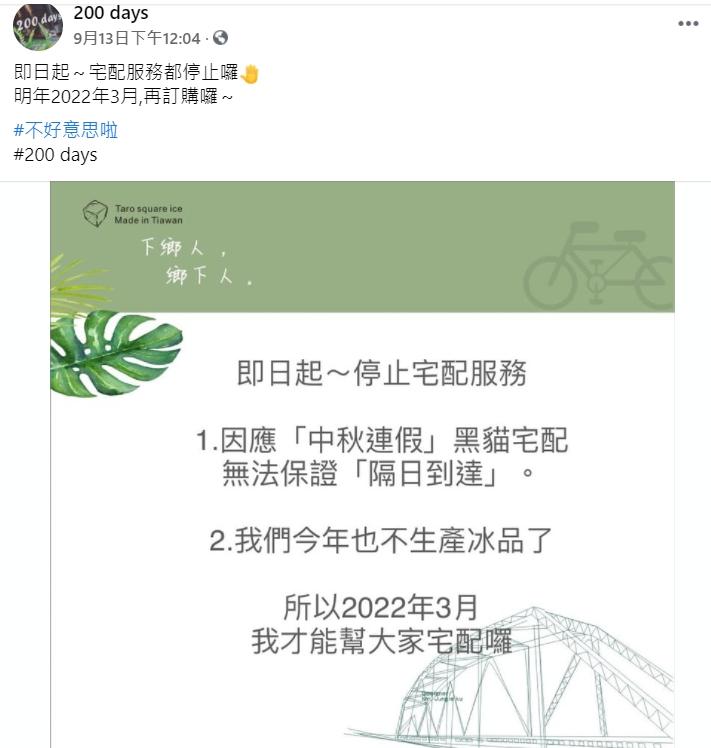 200 days FB粉絲專業公布的消息