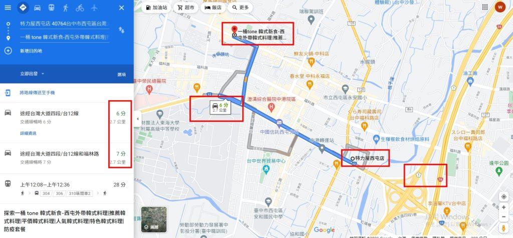 一桶 tone 韓式新食交通路線