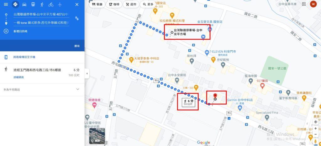 一桶 tone 韓式新食停車場資訊