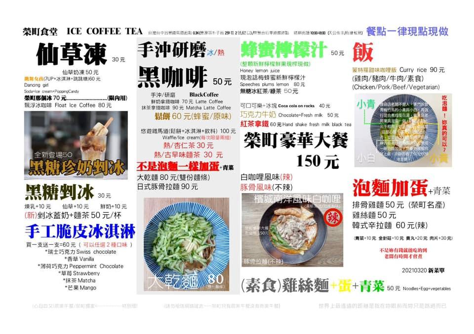 榮町雜貨店菜單