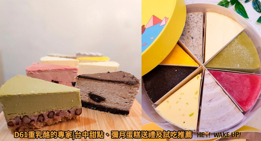 台中清水區甜點【D61重乳酪的專家】宅配、伴手禮、彌月蛋糕試吃推薦詳細文章