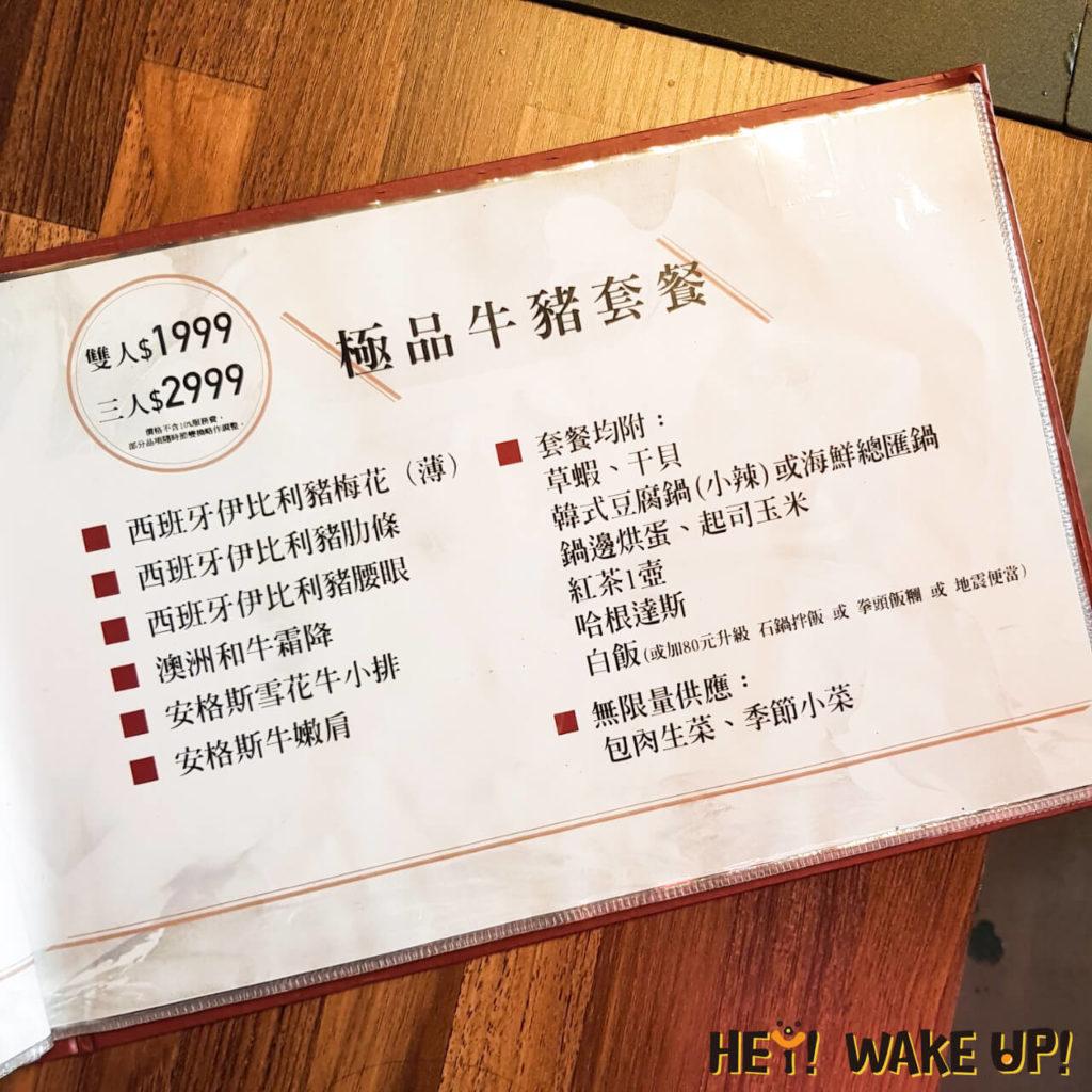 一桶 tone 韓式新食菜單