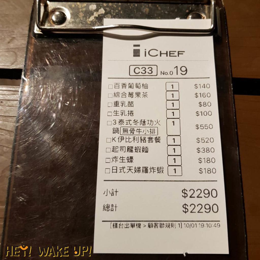 星星複合式夜景餐廳帳單