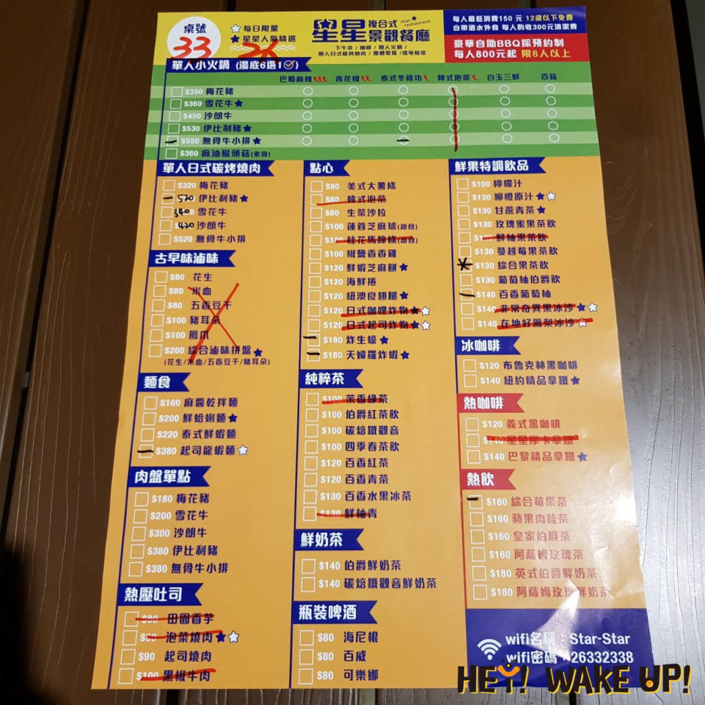 星星複合式夜景餐廳菜單