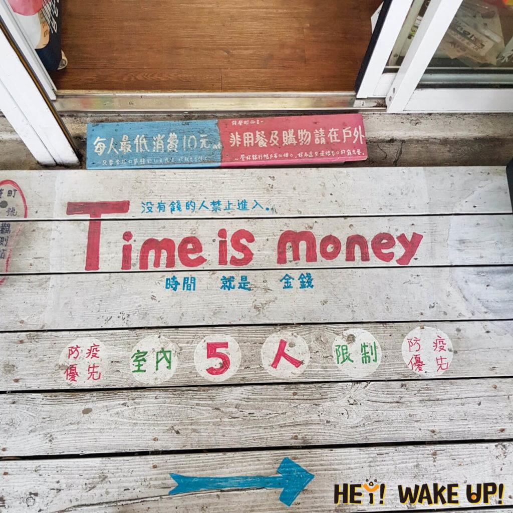 榮町雜貨店入店門口