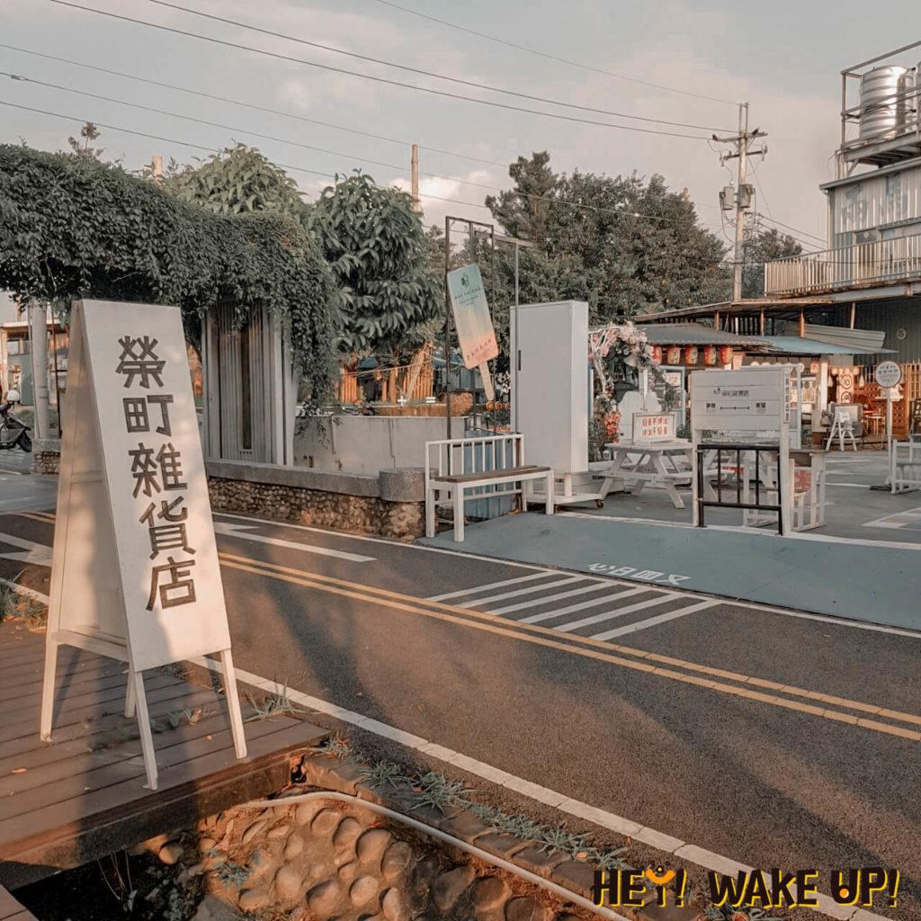 榮町雜貨店