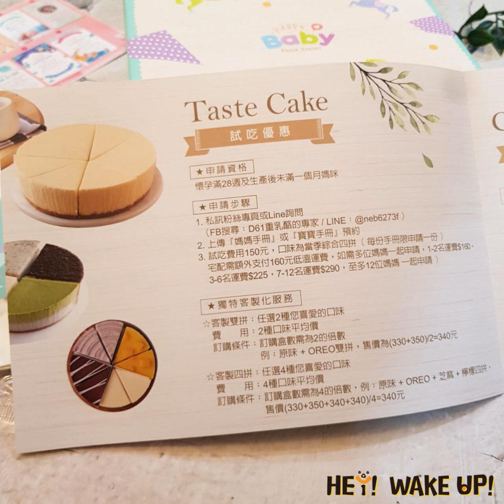 彌月蛋糕試吃優惠方案