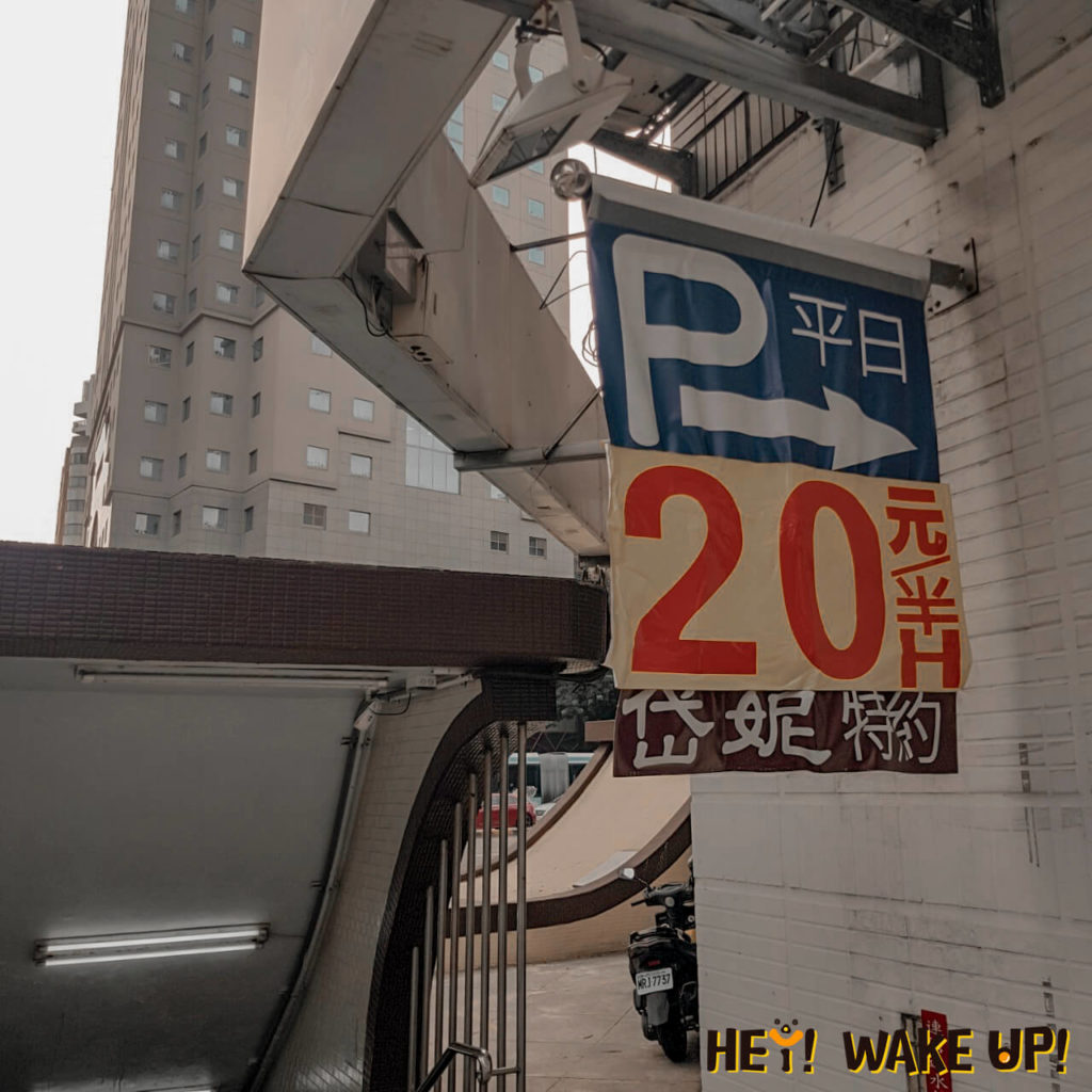 中港英才停車場