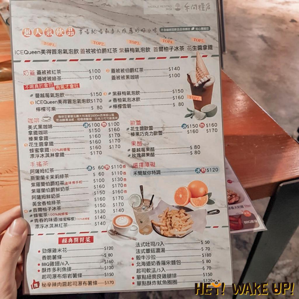 禾間糧倉菜單