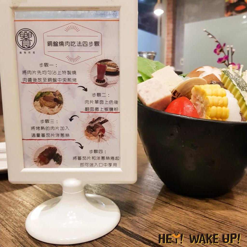 銅盤燒肉吃法四步驟